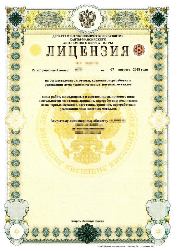 Компания с лицензией на лом
